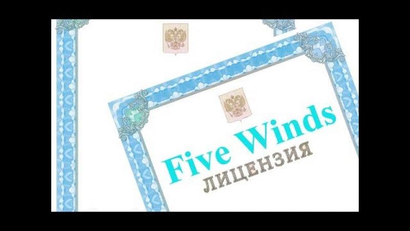 Five Winds - Получил лицензию