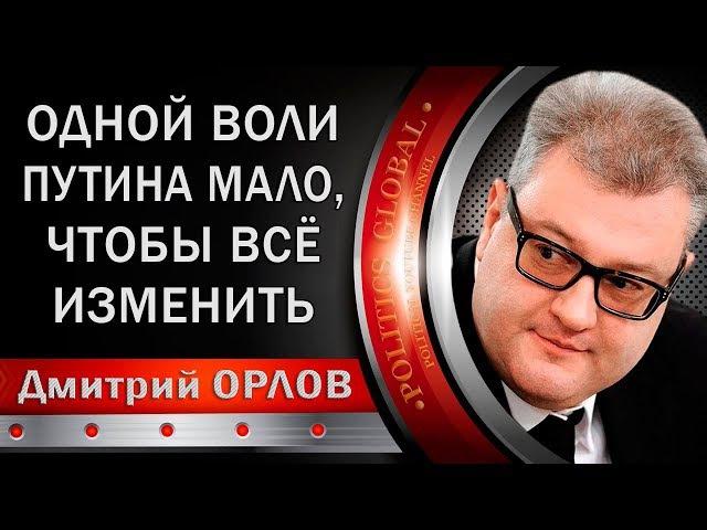 Дмитрий Орлов: Одной воли мало, чтобы всё изменить к лучшему. 16 12 2017