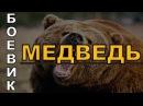 Боевик Медведь. Русские боевики криминал фильмы новинки 2016