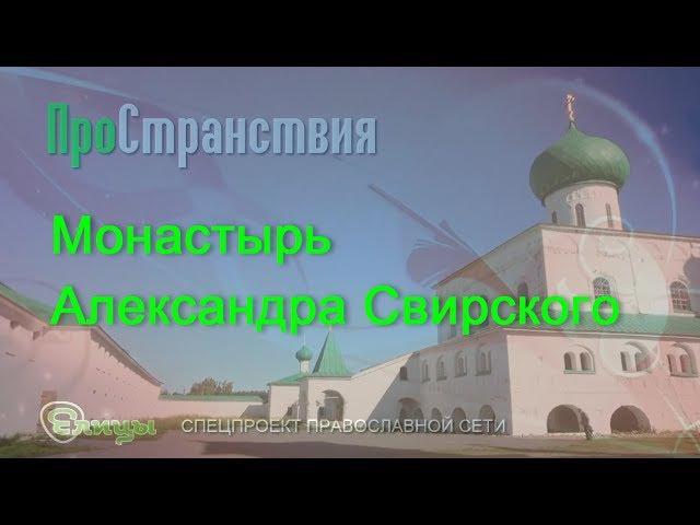 Александро-Свирский монастырь - ПроСтранствия - Елицы