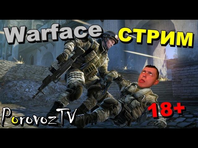 Warface Выжить любой ценой Стрим, сервер ЧАРЛИ 18 (PorovozTV)