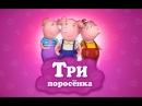 Три поросенка Веселые сказки для детей Сказки народов мира Рассказы с красочными картинками HD