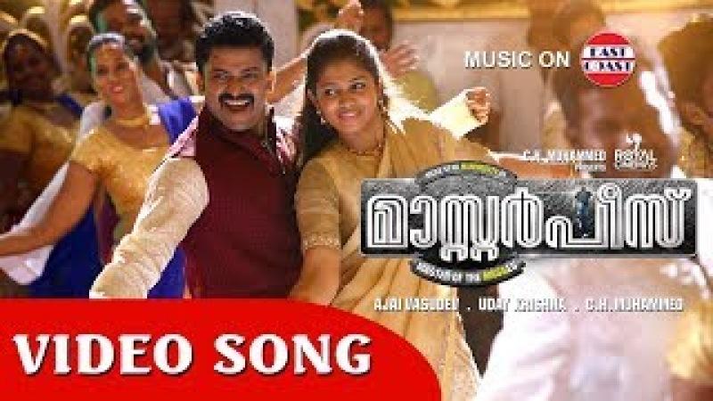 Masterpiece Mylanchi Song Official Ft Jassie Gift Deepak Dev Mammootty New movie