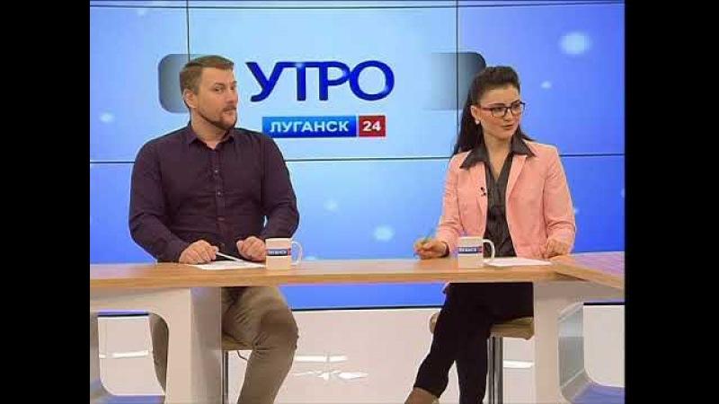 ГТРК ЛНР. Утро на Луганск 24. А.Богунов. 20 февраля 2018
