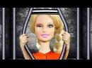 Барби в тюрьме Побег Мама Барби Маша и медведь