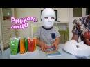 Челлендж раскрась маску Нарисуй лицо маске Творчество Клима