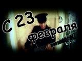 GNOM - С 23 февраля ! (cover Красна Плесень)