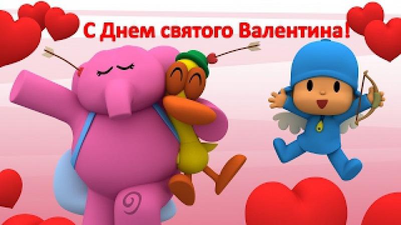 Мультик Покойо ❤ Сборник о любви и дружбе ❤ С Днем святого Валентина!