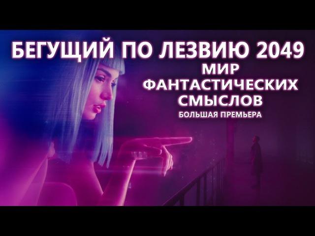 Бегущий по лезвию 2049: Мир фантастических смыслов | Большая премьера