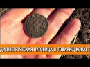Древнегреческая пуговица и товарищ копает