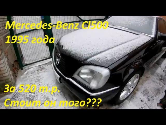 Обзор Mercedes Benz CL Class C140