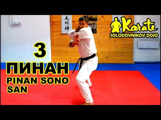 Ката Пинан Cоно Сан киокушинкай каратэ So-Kyokushin karate/ Kata Pinan sono san