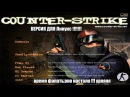 Свободная версия Counter Strike 1.5 выйдет под linux