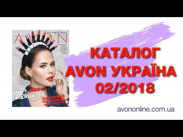 Пропозиції Каталогу Avon Україна К02/2018