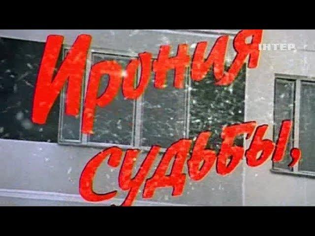 Ирония судьбы возвращается в Украину! (Интер, 24.12.2017) Анонс
