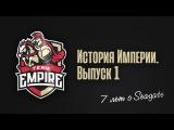 [История Team Empire.] Семь лет с Seagate | Выпуск #1