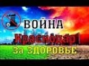 Война Краснодар хутор Ленина Властям Краснодара Закон не п