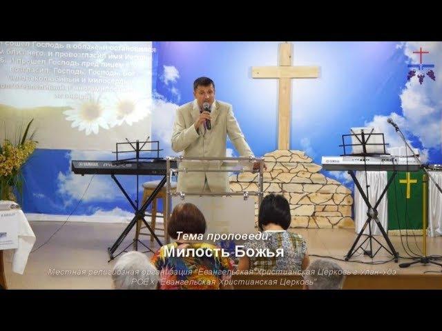 Эммануил Мутовин - Милость Божья 6.08.17