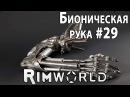 RimWorld - прохождение. Бионическая рука, межзвёздная торговля, разборка мехов и второй киллрум 29