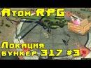 Прохождение Atom RPG. Нашел водку, презерватив и мыло! Обзор новой локации Заброшенный бункер 317 3