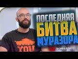 Jove и Murazor В ОДНОМ БОЮ!