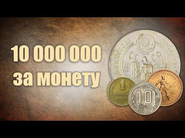 Шок 10 000 000 за монету ТОП 10 самых дорогих монет СССР