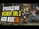 Resident Evil 3 Nemesis Прохождение часть 8