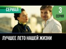 Лучшее лето нашей жизни 3 серия (2011)