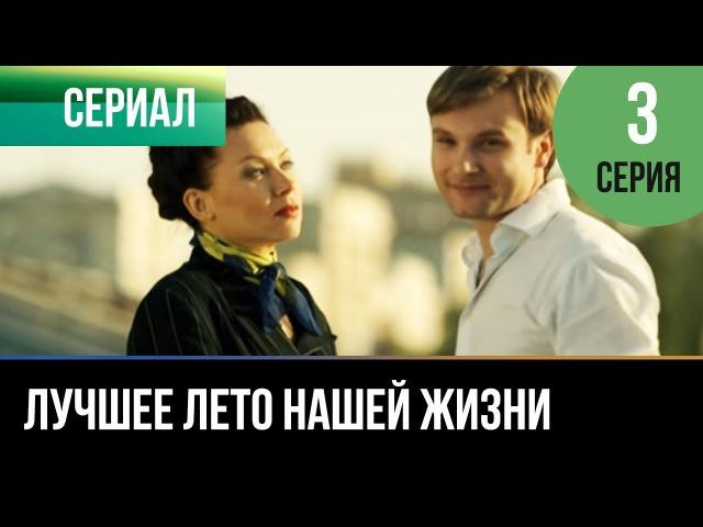 ▶️ Лучшее лето нашей жизни 3 серия Мелодрама Русские мелодрамы