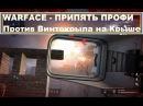 Warface Припять ПРОФИ Против Винтокрыла на Крыше