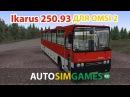 По карте Электрогорск на Ikarus 250 93 для Omsi 2