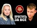 Простить за все 2015 Мелодрамы русские 2015 Новинки! онлайн мелодрамы фильм