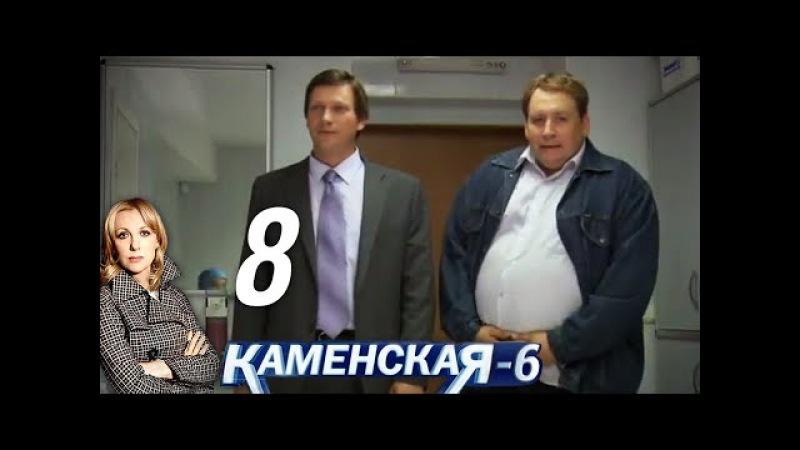 Каменская-6. Серия 8 - Замена объекта - Часть 2 - Детективный сериал (2011)