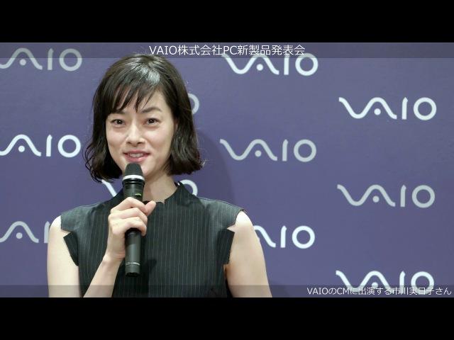 VAIOが軽量さと堅牢さと高い質感が魅力のVAIO S11/S13を発表「PC新製品発表会」