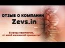 ВИДЕО-ОТЗЫВ О КОМПАНИИ ЗЕВС. Zevs отзыв 2018 о проекте.