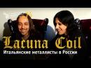 Видеосалон Итальянские металлисты в России Lacuna Coil смотрят русские клипы!