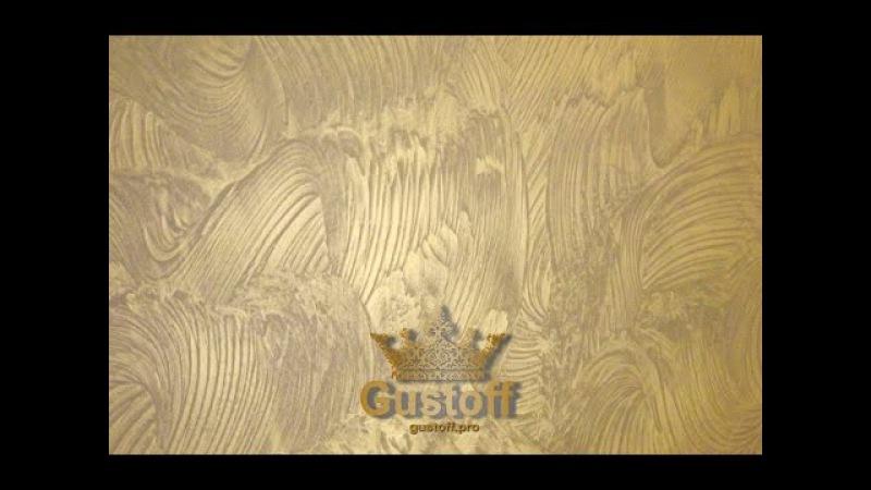Узоры венецианской штукатуркой. Figura acabados de estuco veneciano. 图片的威尼斯石膏