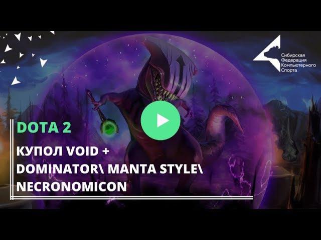 КУПОЛ VOID DOMINATOR\ MANTA STYLE\ NECRONOMICON