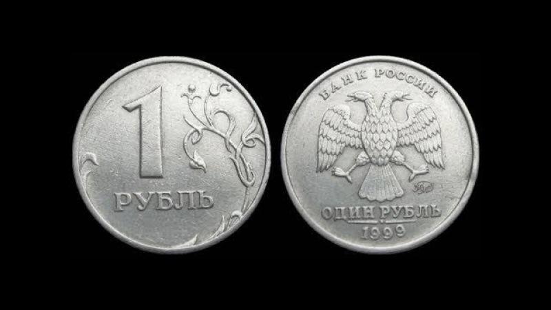 1 РУБЛЬ 1999 ГОД 3 ВИДА