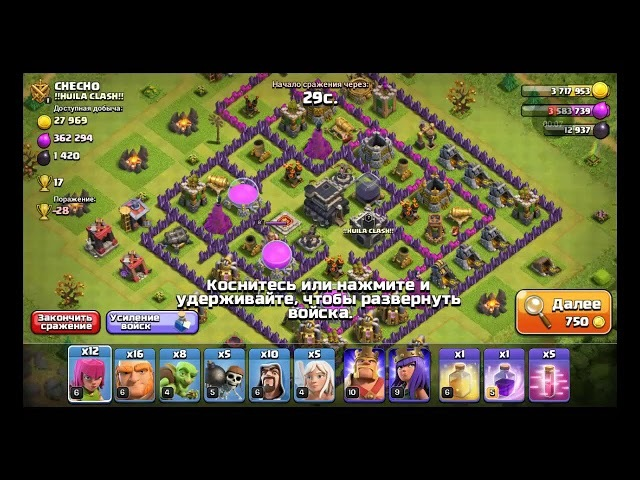Clash of Clans | Атака гигантами(фарм) ТХ9