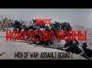 Men of War Assault Squad 2 Эпилог