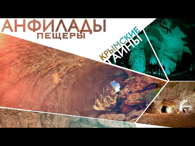 Крымские Тайны! Пещеры АНФИЛАДЫ. AISPIK aispik айспик
