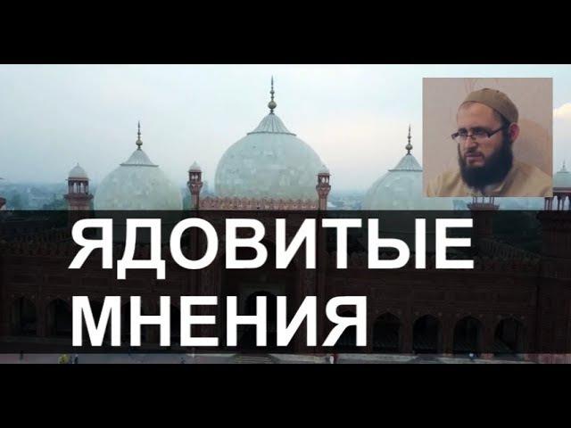 Ядовитые мнения которые приписывают Исламу Коба Батуми