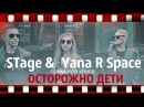 STage Yana R Space - Осторожно дети ( Премьера клипа)