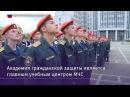 Первокурсники Академии МЧС приняли присягу
