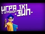Контра сити  Игра 1х1 с -ЗиП-