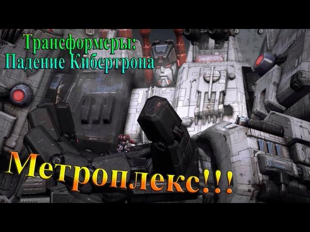 Трансформеры: Падение Кибертрона - часть 2 - Метроплекс