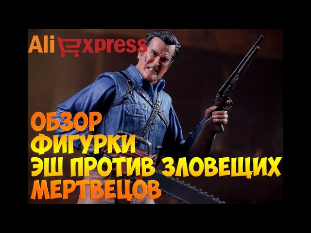 Обзор Фигурки Эш против Зловещих Мертвецов ( Алиэкспресс) / Figure Ash vs Evil Dead Alliexpress
