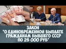 Закон о единовременной выплате гражданам бывшего СССР