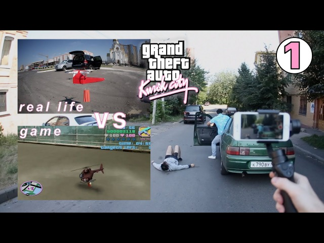 GTA Kursk city Live 1 (миссия с вертолетиком)